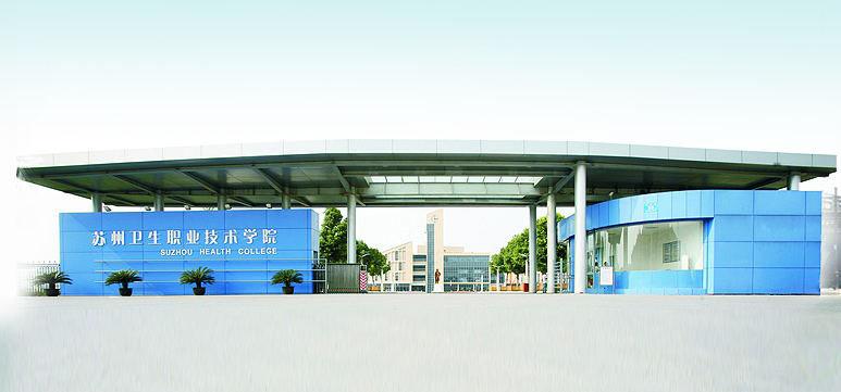 蘇州衛生職業技術學院游泳館